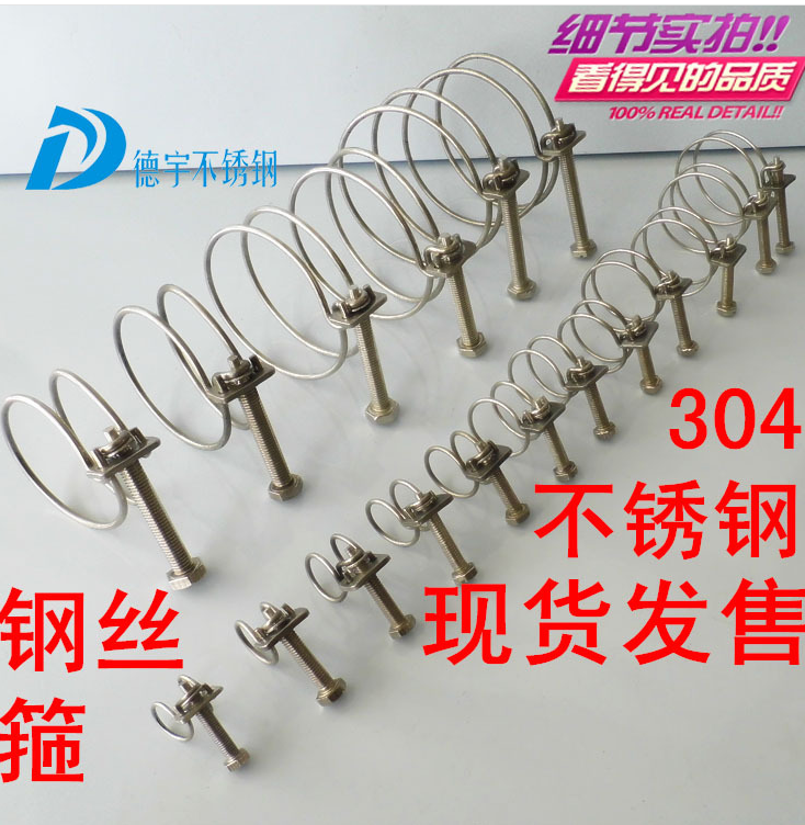 Đai kẹp(đai ôm)  Manufacturers of 304 stainless steel double wire hoop 90 * 3 specifications throat