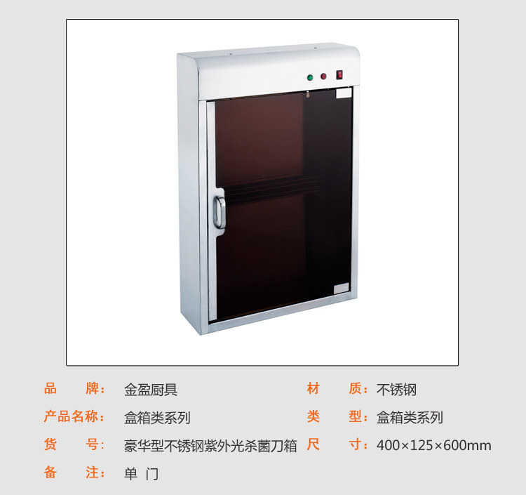 Wholesale manufacturers of stainless steel knife box luxury single UV sterilization disinfection box