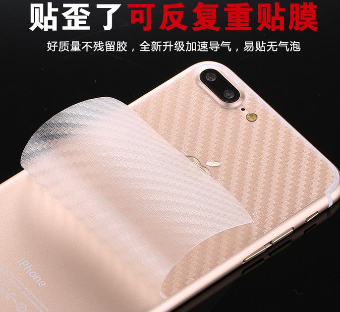 Carbon fiber back paste / post-paste iphone6 / 7 / pluS Apple 5S back film factory direct