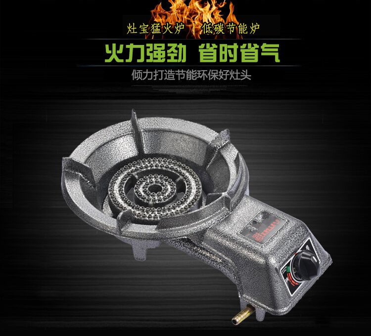 Good kitchen fire gas cooker household energy-saving gas stove stove stove single commercial liquefi