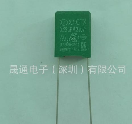Tụ Ceramic X1 0.22UFM310V vá AC tụ an toàn điện dung linh kiện điện tử bán buôn