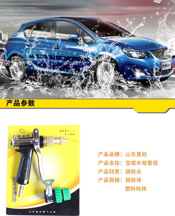 [Hot] bán buôn chùa rửa xe nước súng nước Cannons tẩy rửa gia dụng cụ rửa xe súng nước phù hợp với n