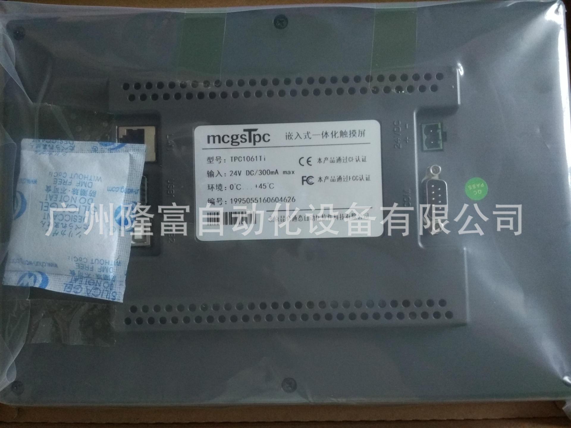 giao diện giữa người và máy ( HMI)  Côn Đảo chiều TPC1061TI chạm vào màn hình trạng diện người.