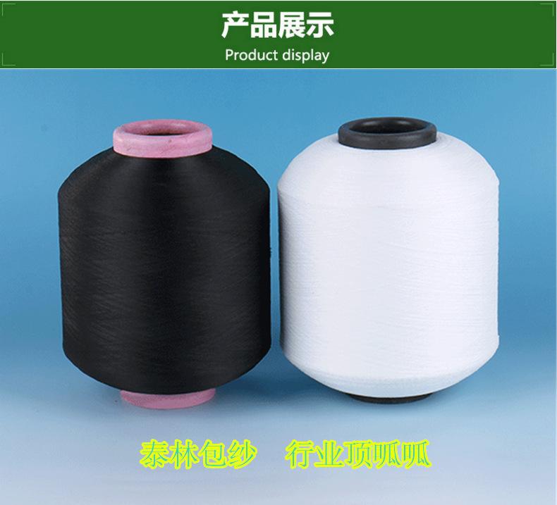 Sợi hoá học    bán buôn elastan sợi gân dây 3075 Laika sồi sợi sợi sợi nhân tạo màu khi lượng cung