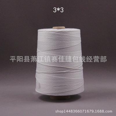 Sợi hoá học   [1] Khâu Ôn Châu 1KG/ sợi dây sợi nhân tạo sợi dây túi niêm phong 21 đội 3*3 cổ phiếu