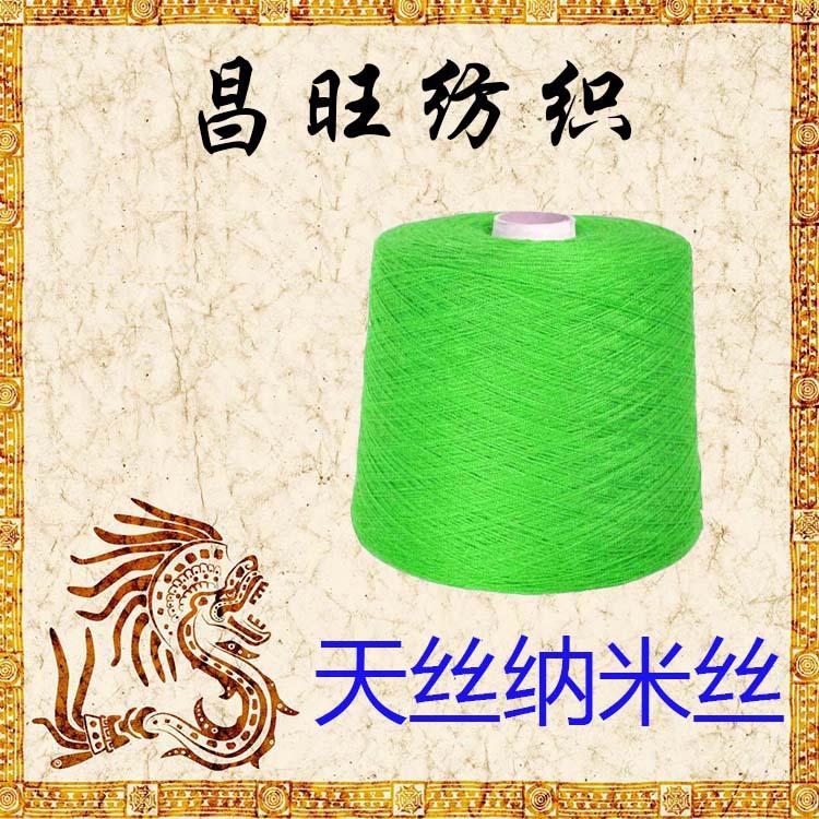 Sợi hoá học   [hưng vượng dệt] sợi nhân tạo sợi pha trộn sợi dây cao nano xoắn bông vải mùa hè