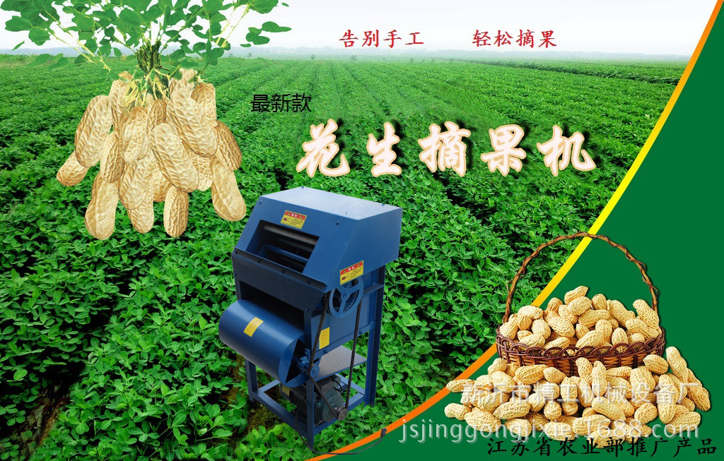 may vot JG167 Seiko peanut picker _ peanut picking machine price _2017 type peanut picking machine