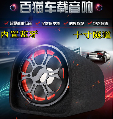 Âm thanh xe hơi Tích hợp Bluetooth 10 inch đường hầm 12v24v220v xe loa siêu trầm xe hơi âm thanh xe