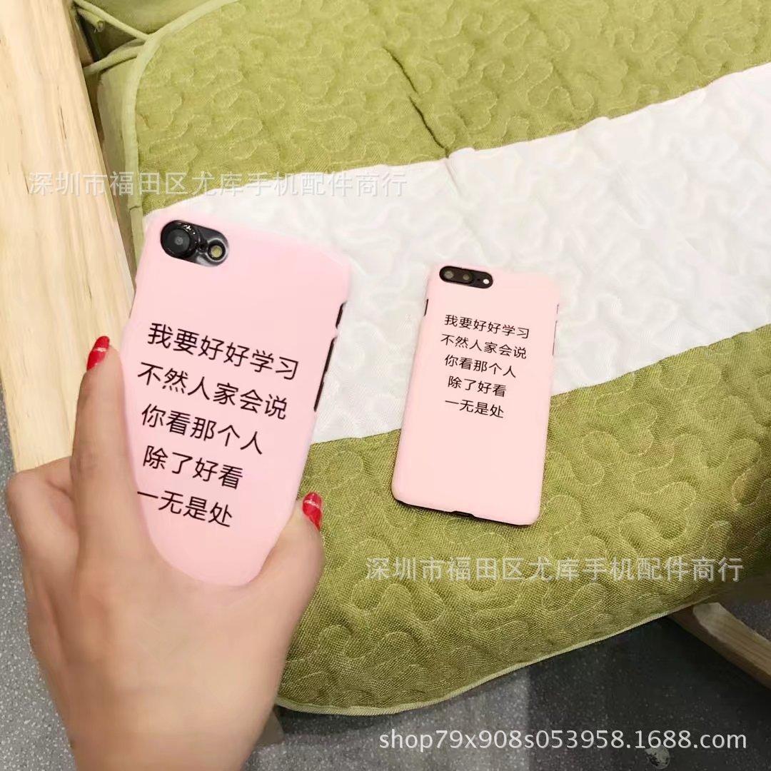 trường hợp iPhone Sáng tạo văn bản Tôi phải học iPhone7plus điện thoại di động bộ Apple 6s / cộng vớ