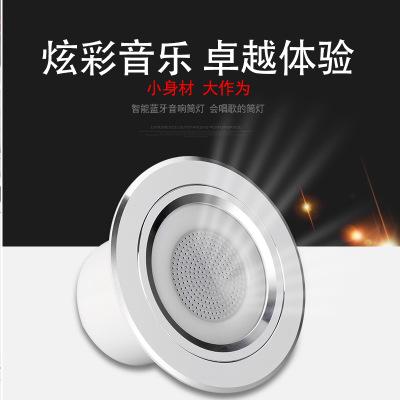 Hệ thống phát sóng công cộng Đèn âm thanh nổi thông minh Đèn trần LED Đèn chiếu sáng Đèn trần Downli
