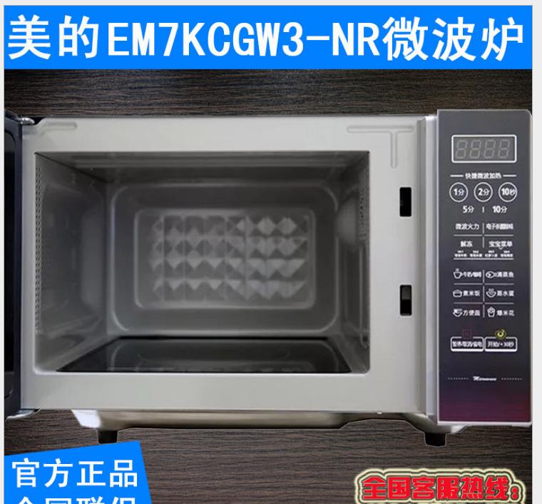 Lò vi sóng đa chức năng Midea EM7KCGW3-NR