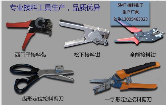 [Các nhà sản xuất thép không gỉ] SMT Panasonic đón. Kẹp (MTL-10) hiệu quả thực sự các nhà sản xuất c