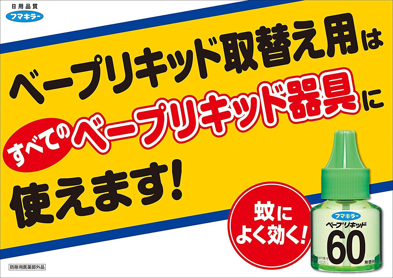 Vape lỏng nhang muỗi đơn vị chất lỏng cơ thể thay thế nhóm formula 60 ngày + (60 ngày)