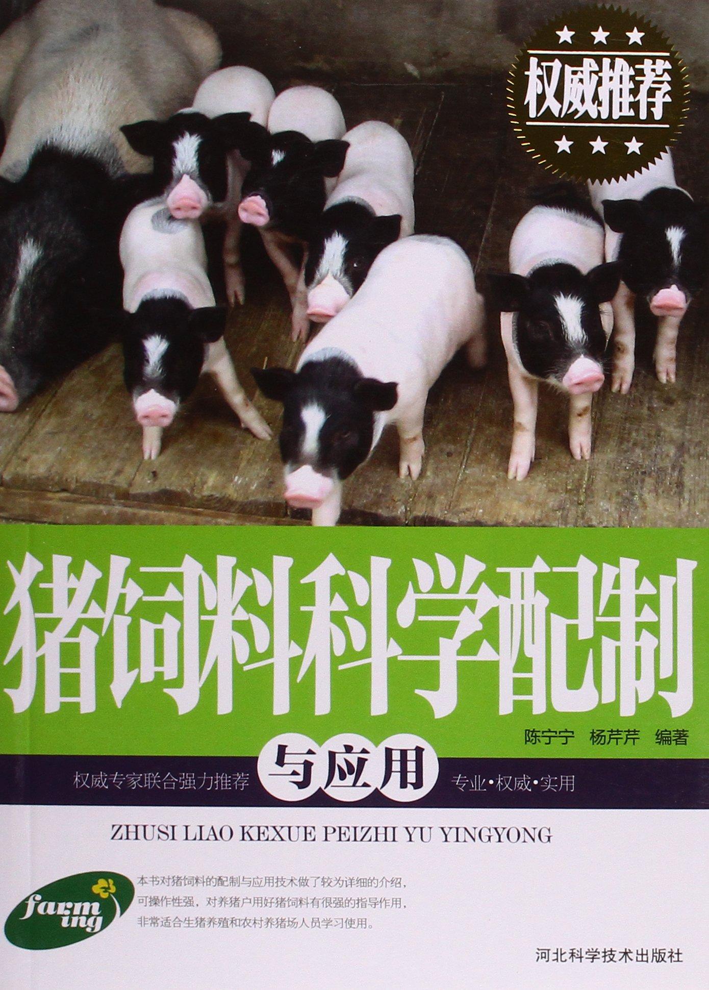 Thức ăn cho heo  Lợn nuôi được xây dựng và ứng dụng khoa học paperback – 1 tháng 2 năm 2014. , (tác