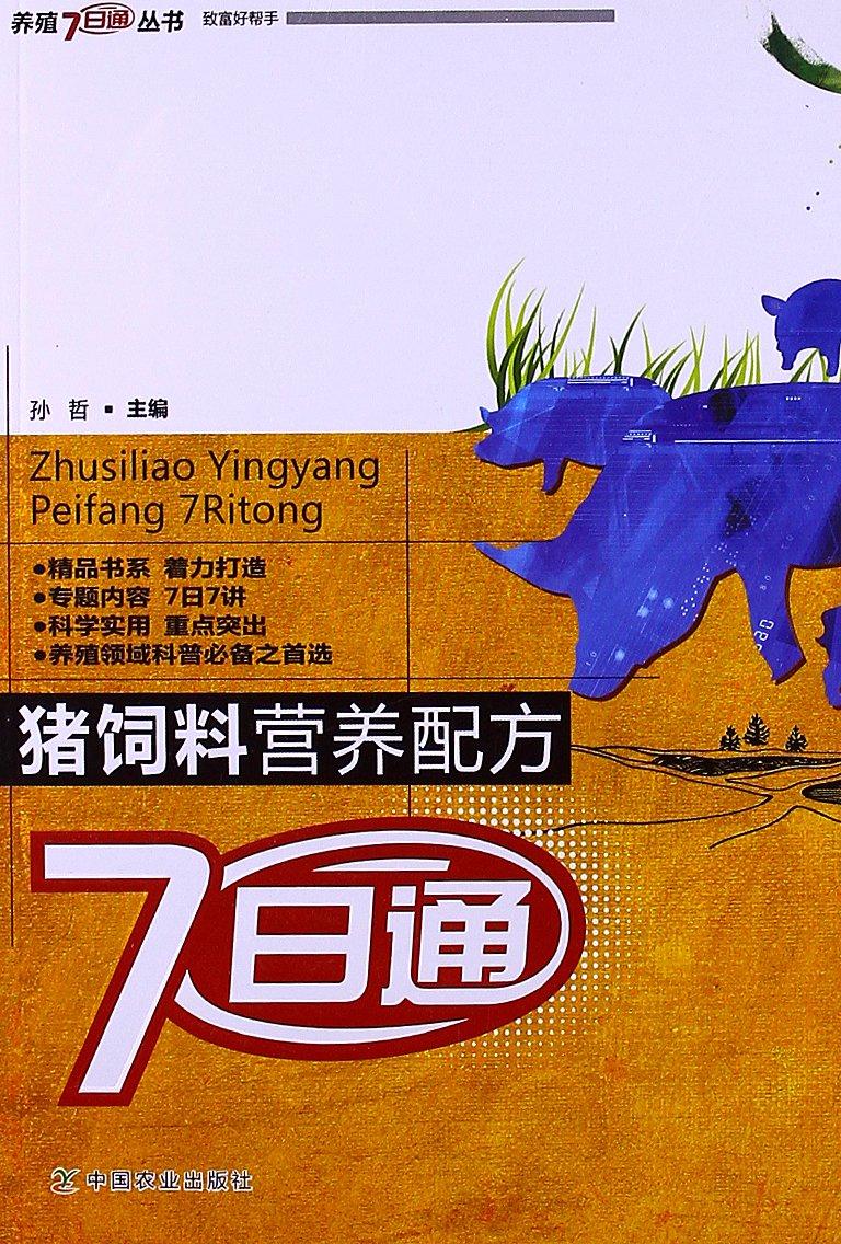Thức ăn cho heo  Farming 7 ngày qua series: Lợn nuôi công thức dinh dưỡng thông paperback – ngày 7