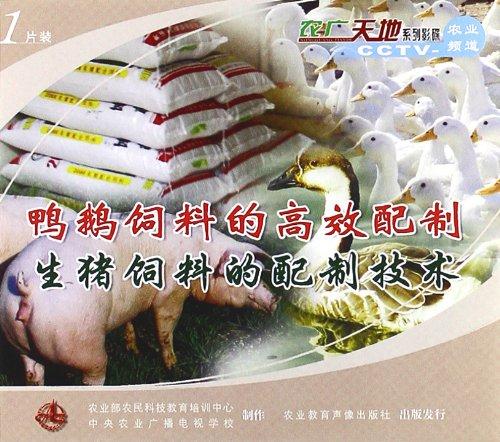 Thức ăn cho heo  Vịt, ngỗng nuôi hiệu quả cao ra heo sống nuôi ra kỹ thuật (VCD)