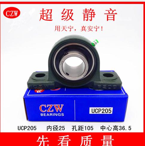 Mang mang UCP205 Giang tô mang danh phẩm siêu câm đầu tiên là chất lượng CZW