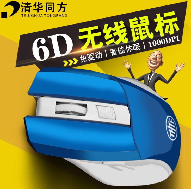 Tsinghua Tongfang Thanh Hoa cùng phương T6 laptop chơi 2.4G chuột không dây dẫn bên phím chuột quang