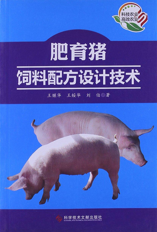 Thức ăn cho heo  Công thức ăn vỗ béo lợn thiết kế kỹ thuật paperback – 1 tháng 2 năm 2013. (tác giả
