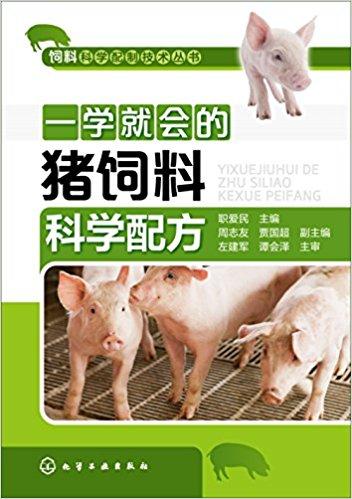 Thức ăn cho heo  Một con heo nuôi nó học khoa học paperback – 1 tháng 8 năm 2015 Chức ái dân (trình