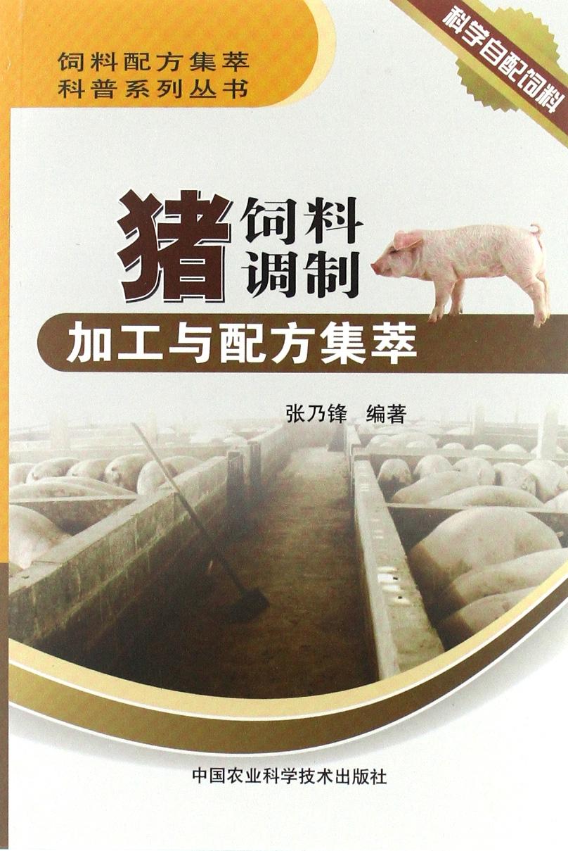 Thức ăn cho heo  Lợn nuôi chế biến và công thức điều chế sách hay paperback – ngày 1 tháng 1 năm 20