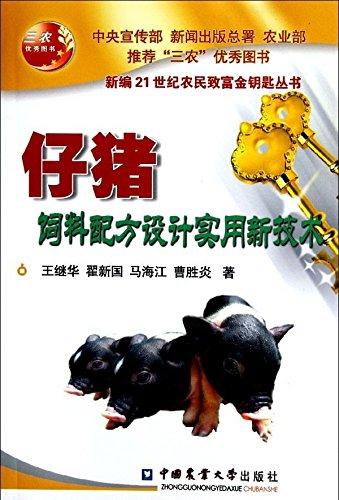 Thức ăn cho heo Heo sữa công thức ăn để thiết kế thực tế công nghệ mới paperback – 1 tháng 2 năm 20