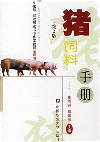 Thức ăn cho heo  Lợn nuôi Manual (số 2 version) paperback – 2008, ngày 1 tháng 1 năm (tác giả),  (