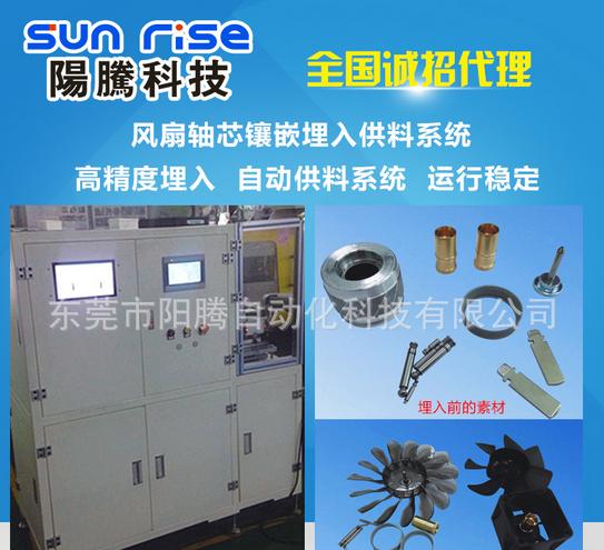 Dương Đằng công nghệ tự động thiết bị cấy ghép động cơ trục lõi vỏ máy ép nhựa xung quanh thiết bị t
