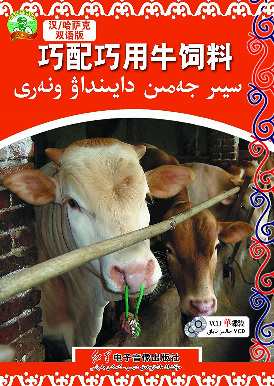 Thức ăn cho bò  Chi phối hay dùng bò nuôi (Hán / Kazakhstan Bilingual Edition) (VCD) Định dạng: VCD