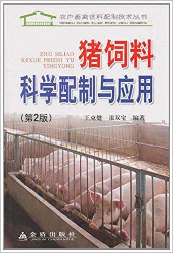 Thức ăn cho heo  Lợn nuôi được xây dựng với khoa học ứng dụng (phiên bản 2) paperback – 1 tháng 12