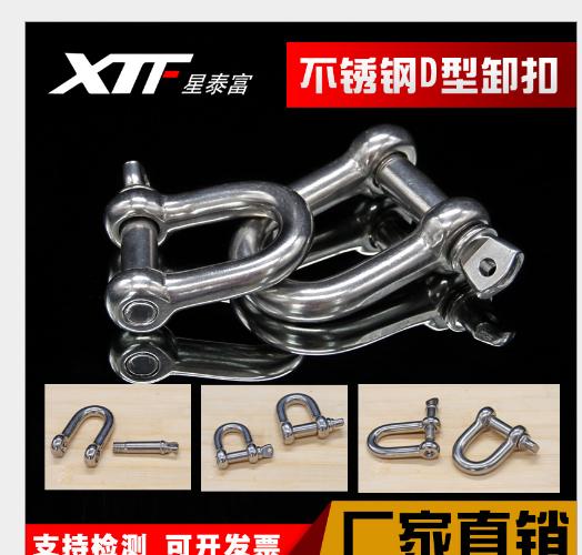 Thép không gỉ 04 /D loại thép không gỉ cung Nhật Bản loại dây xích nối vào đường chữ U được tái sử d
