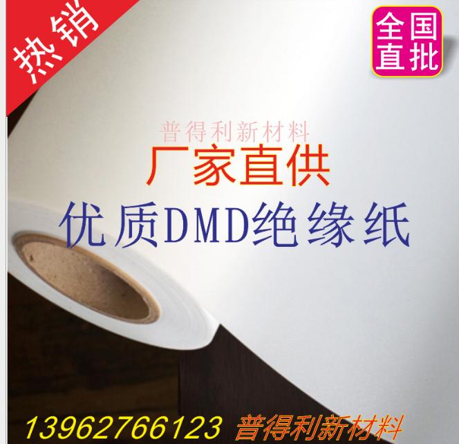 Các nhà sản xuất máy biến áp điện DMD giấy trắng kết hợp vật liệu cách nhiệt cách nhiệt dung nạp nhi