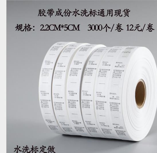 tem mạc , logo Nhà sản xuất giá rẻ hơn bán buôn quần áo phụ liệu chung chỗ nước rửa nước rửa cỡ tiêu