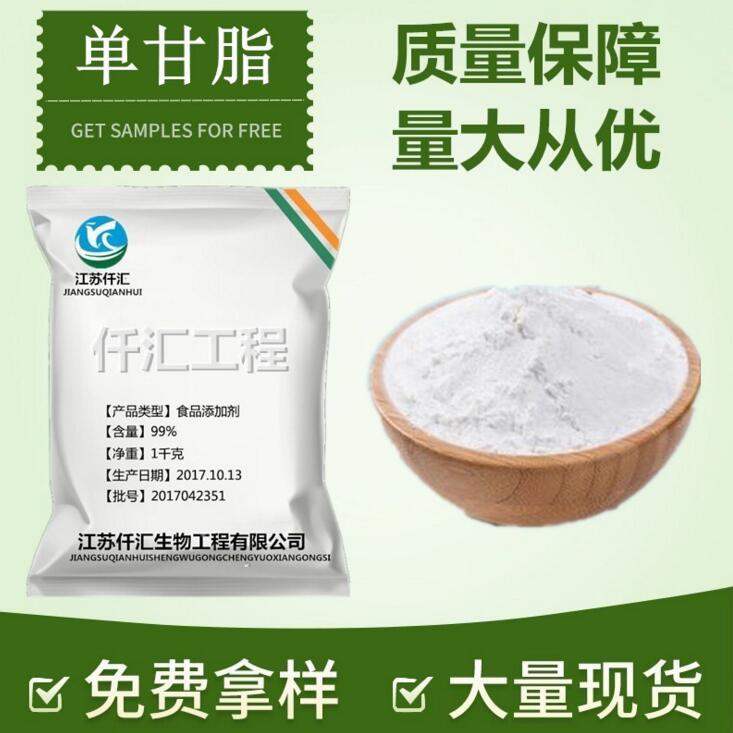 Chất phụ gia thực phẩm [250 chuyển] phụ gia thực phẩm đơn hard glycerides axit béo ăn gan béo nhũ hó