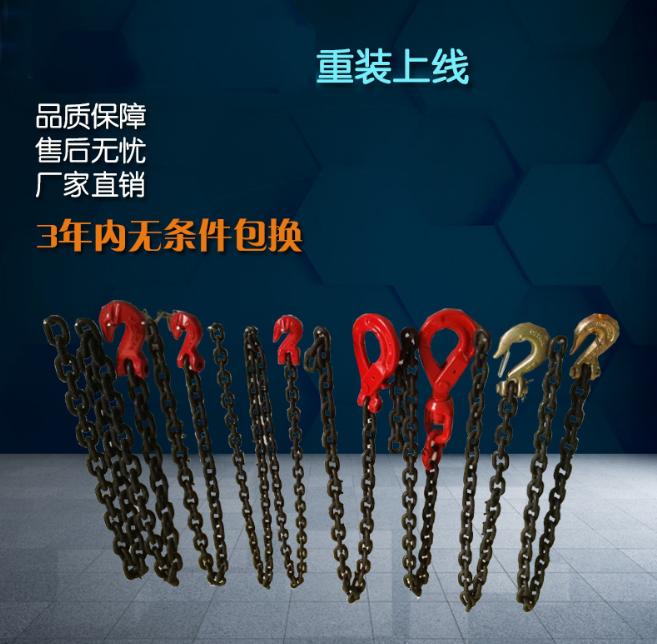 Nhà sản xuất 80 độ xích treo thiết bị kết hợp thép hợp kim Man - gan từ thiết bị xích chân nặng chân