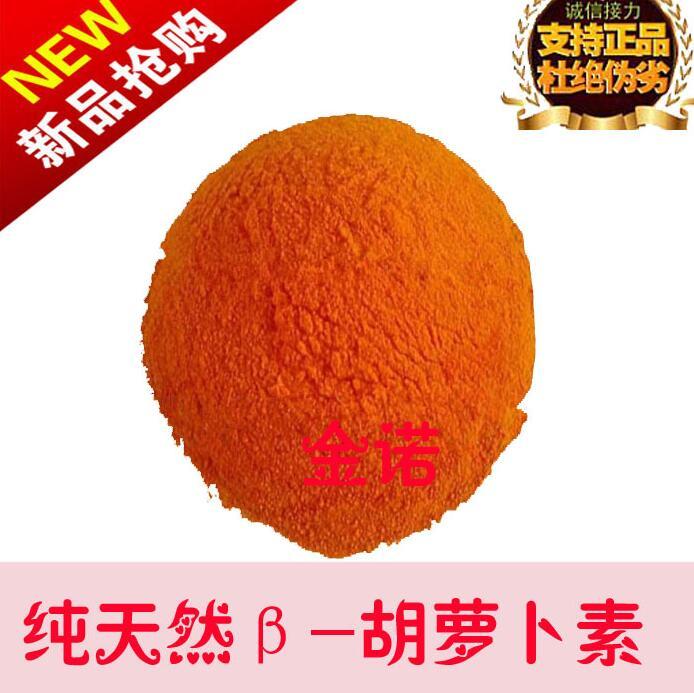 Chất phụ gia thực phẩm Phụ gia thực phẩm sắc tố carotenoid tinh khiết tự nhiên, B - carotene
