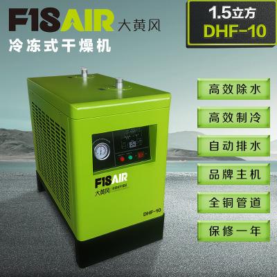 Thiết bị sấy khô luồng khí Máy sấy lạnh hỗ trợ máy nén không khí nén 7.5KW ngoài các nhà sản xuất má