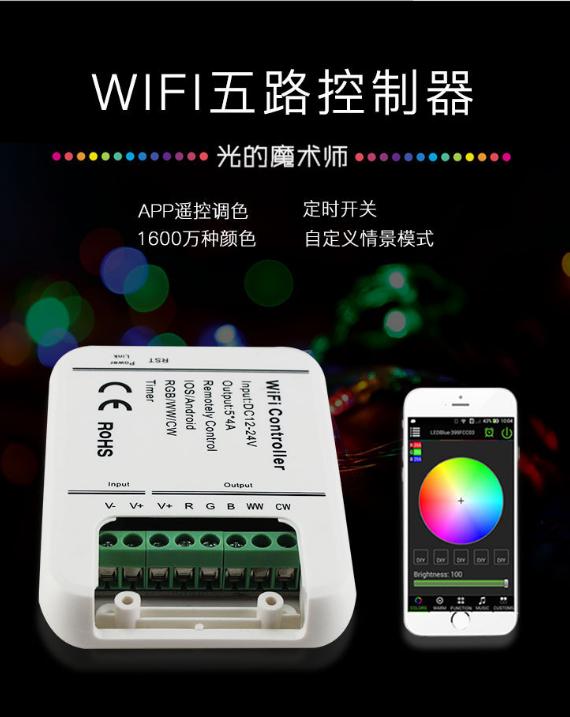 Ánh sáng màu WiFi điều chỉnh thiết bị điện thoại thông minh điều khiển từ xa điều khiển ánh sáng RGB