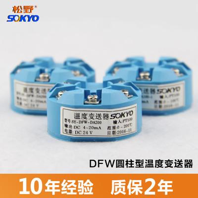 Nhiệt kháng Bộ cảm biến nhiệt DFW nhiệt độ PT100 Cảm biến nhiệt độ máy phát nhiệt 4 ~ 20mA module PT