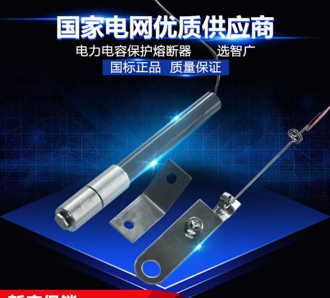 Tụ điện song song bảo vệ cầu chì, BRN BRW-10 (12) KV 100P 60-100A ZGUA trí quảng
