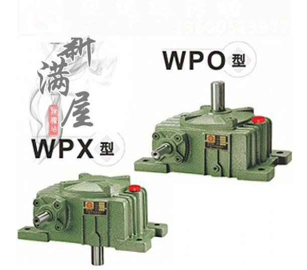 WPO/WPX Worm Worm hộp số giảm tốc 40 loại máy truyền