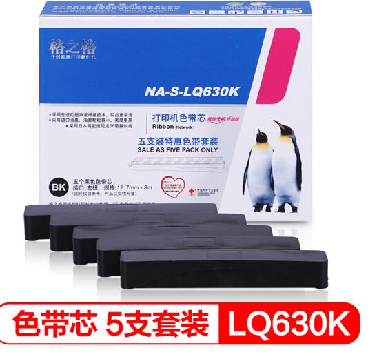 ruy băng đạn lõi NA-S-LQ630K 5 đội áp dụng LQ-610K Epson 635K 730K 735K 80KF 615K lõi băng LQ630K má
