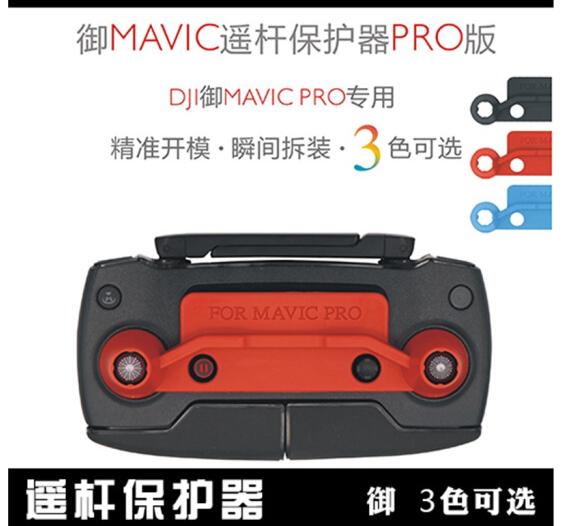 Đại Cương mua thiết bị điều khiển từ xa bảo vệ khung DJI điên Mavic Pro phụ kiện cặp vận chuyển bảo