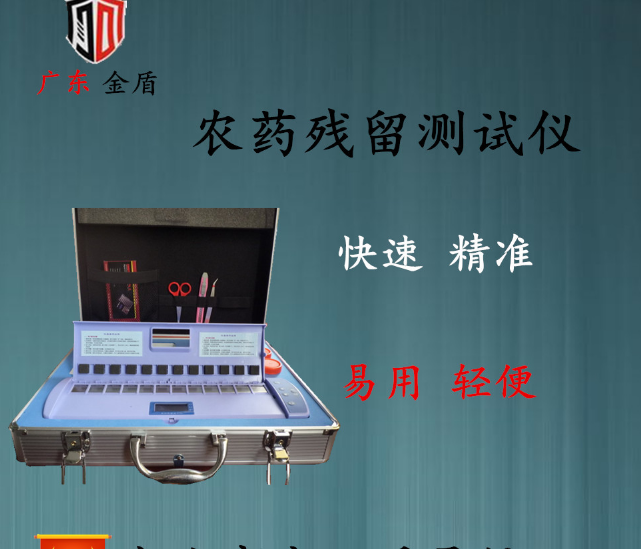Đông quan nhà sản xuất cung cấp thuốc trừ sâu dư lượng thuốc trừ sâu đo tốc độ Tester Dư phát hiện t