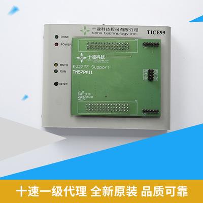 Giả lập Nhà máy trực tiếp 10-mô phỏng tốc độ phát triển vi điều khiển TICE99