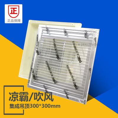 Tích hợp trần Lei Shi tích hợp phòng tắm nhà bếp làm mát quạt lạnh quạt thông gió siêu nhẹ mỏng cháy