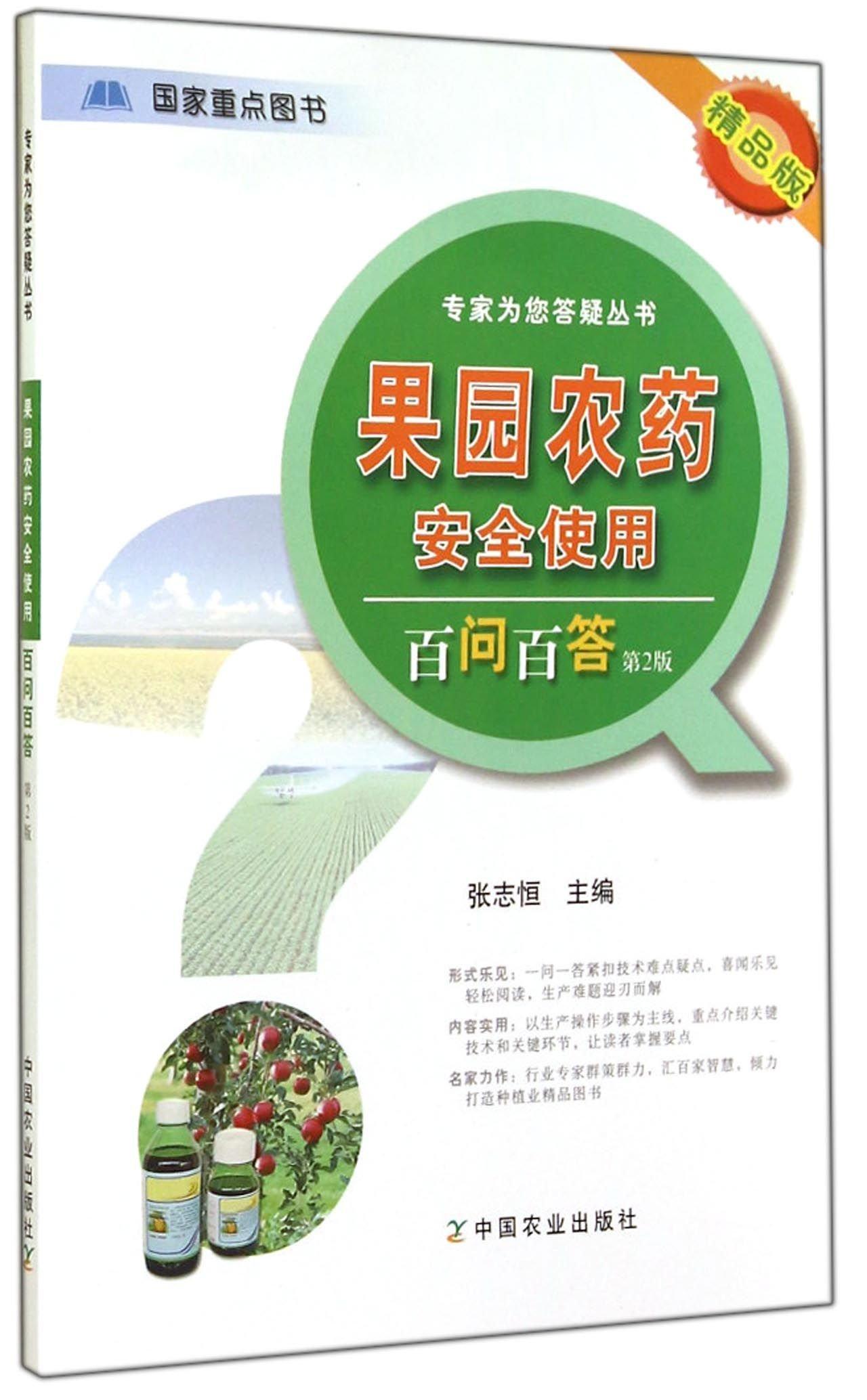 Thuốc trừ sâu  Vườn cây ăn quả an toàn sử dụng thuốc trừ sâu bách đáp (số 2 bản tiệm bán đồ Edition)