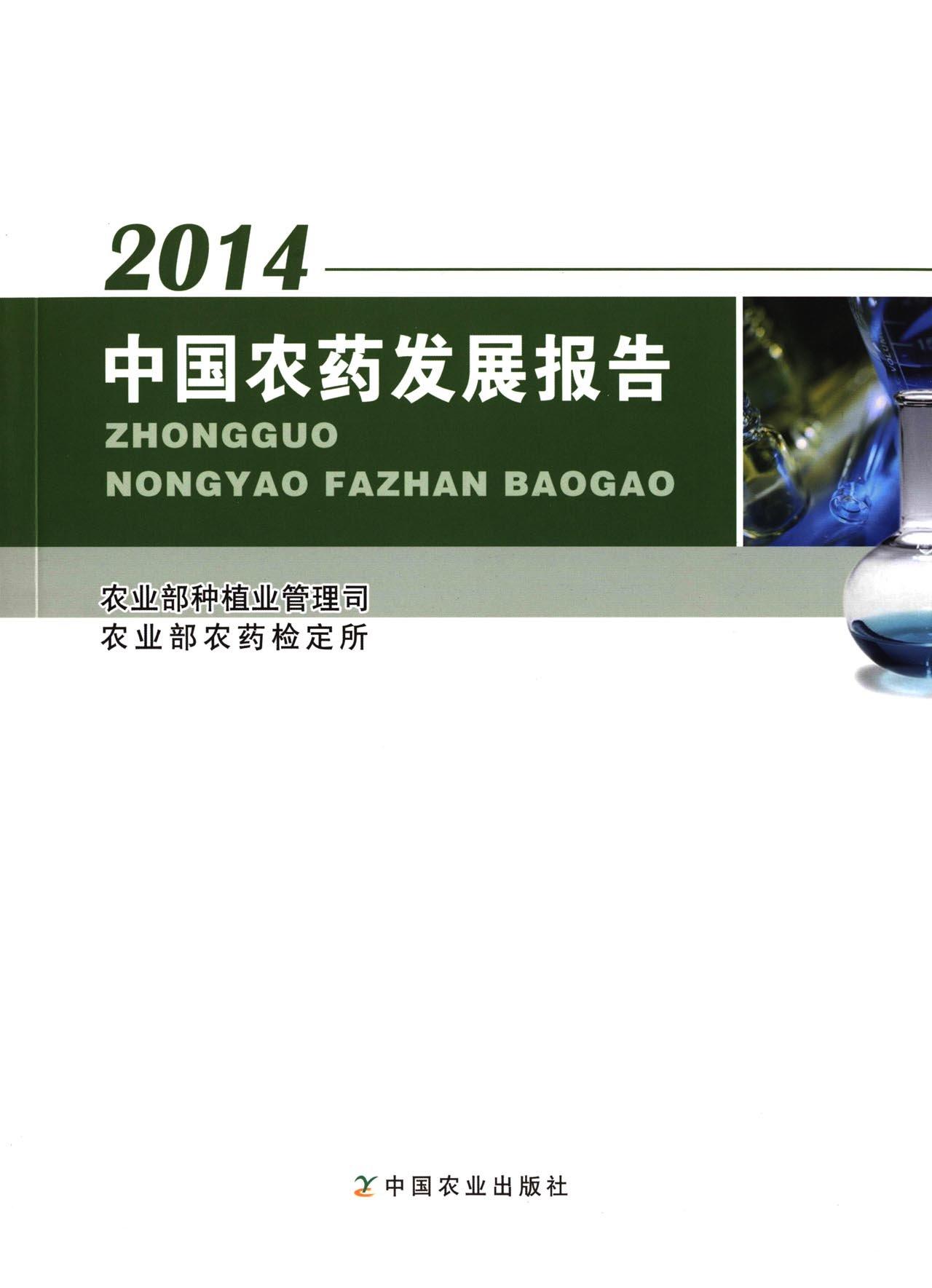 Thuốc trừ sâu  Thuốc trừ sâu phát triển Trung Quốc báo cáo (2014) paperback – 1 tháng 12 năm 2015 Bộ
