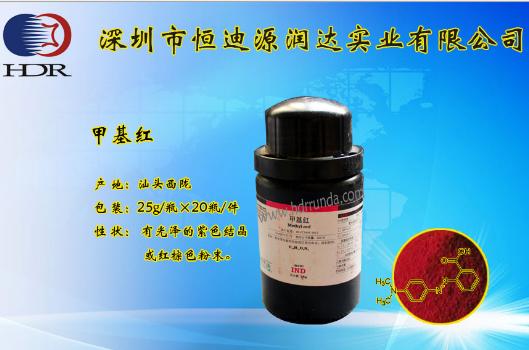 Chỉ số axit cacboxylic methyl đỏ IND25g Sán Đầu - dimetylamino - azobenzene O - carboxylic