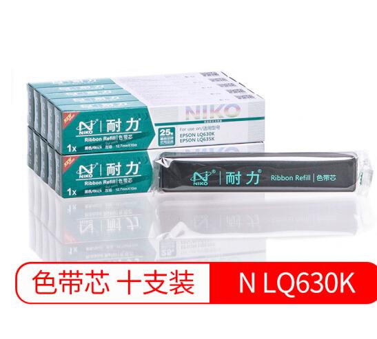 Sức chịu đựng (NIKO) N LQ630K ruy băng màu đen lõi (10 cây giả) (áp dụng Epson LQ630K/635K/730K/735K